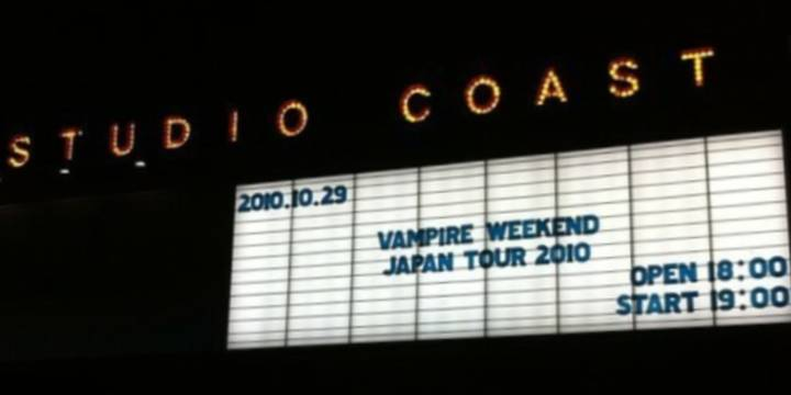 VAMPIRE WEEKEND JAPAN TOUR 2010のスタジオコースと公演に行ってきた