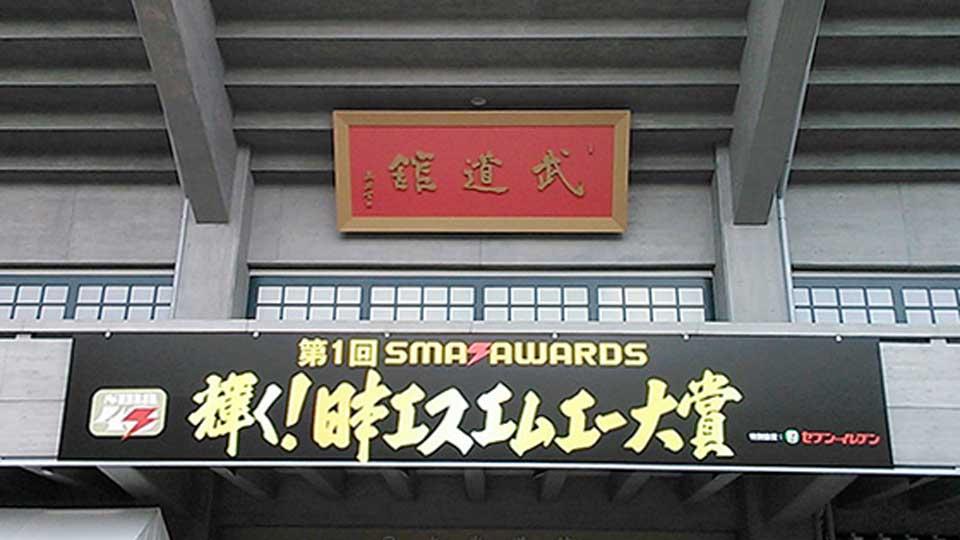 「SMA AWARDS 2014 〜輝く!日本エスエムエー大賞〜」