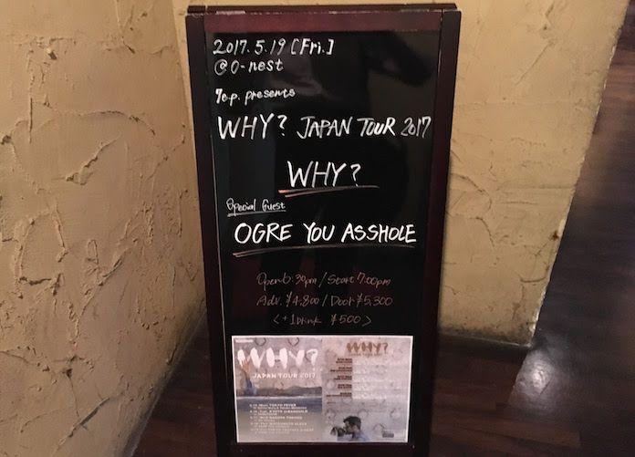 WHY? japan tour 2017の最終日に行ってきた。ゲストはOgre You Asshole