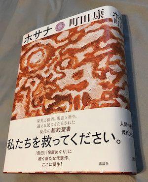 町田康の新著「ホサナ」