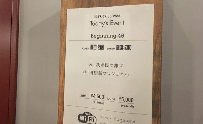 神楽坂の神楽音で町田康の新プロジェクト、汝、我が民に非ズの実演を見に行ってきた