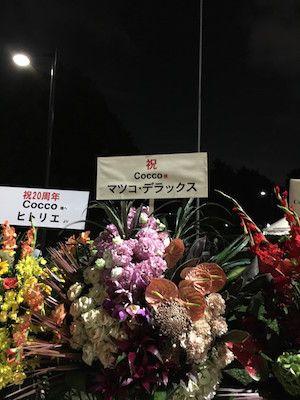 Cocco 20周年記念 Special Live at 日本武道館 2days マツコデラックスからの花