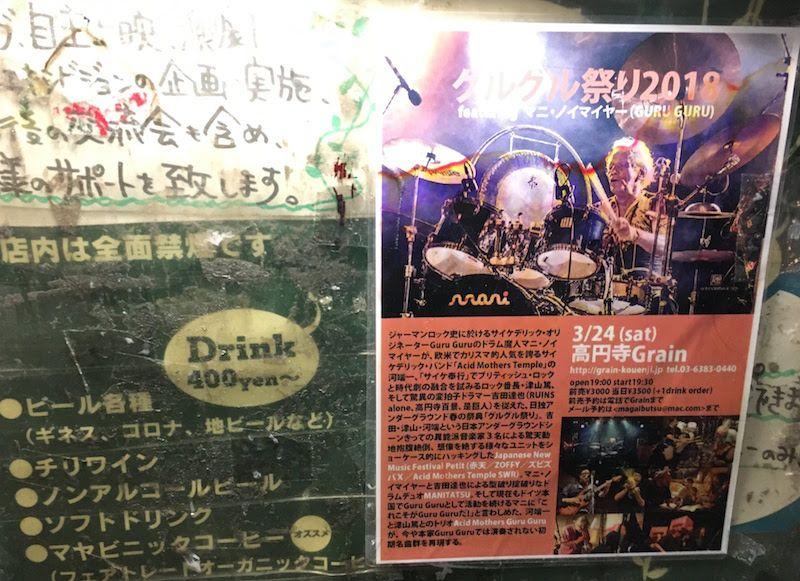 高円寺Grainにてクラウトロックの雄GURU GURUのマニ・ノイマイヤーをフィーチャーしたイベントを見てきました