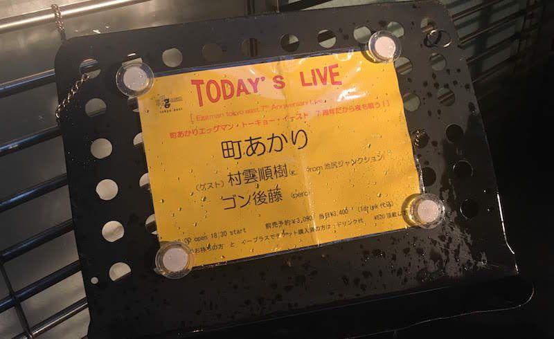 町あかりワンマンライブ、Eggman tokyo east公演、出演者