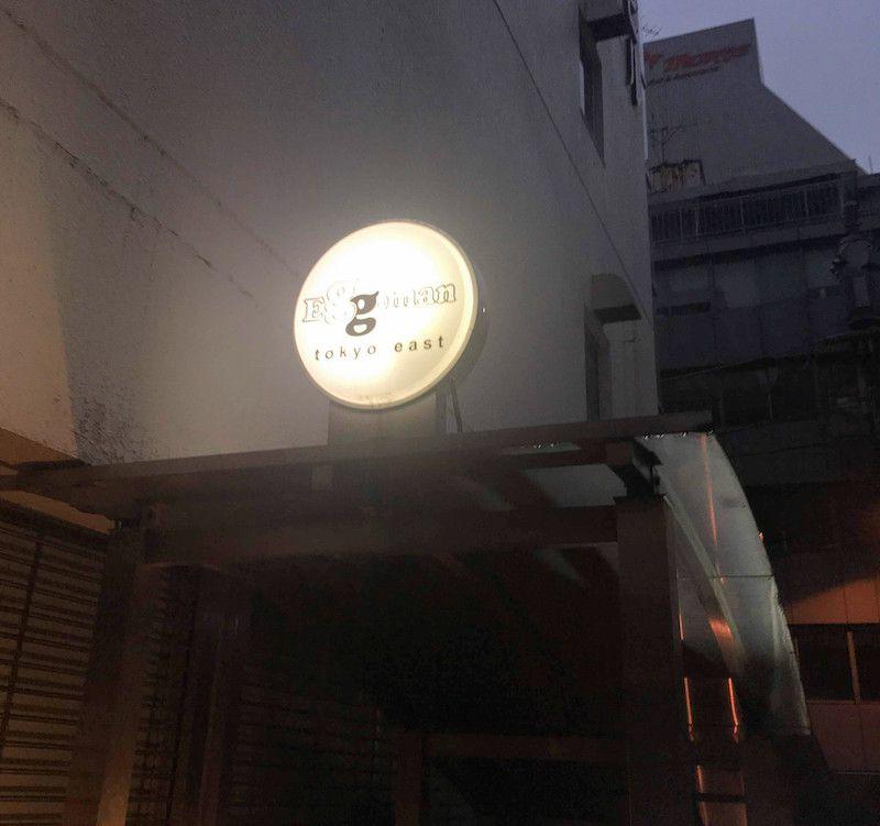町あかりワンマンライブ、Eggman tokyo eastの入り口