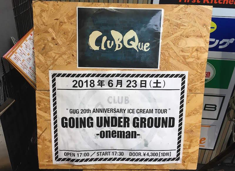 GOING UNDER GROUNDの『GUG 20th ANNIVERSARY ICE CREAM TOUR』下北沢CLUB Que公演に行ってきた