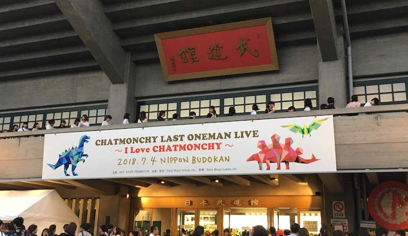 チャットモンチーの『CHATMONCHY LAST ONEMAN LIVE 〜I Love CHATMONCHY〜』日本武道館公演に行ってきた
