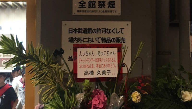 チャットモンチーの『CHATMONCHY LAST ONEMAN LIVE 〜I Love CHATMONCHY〜』日本武道館公演、元メンバーの高橋久美子から花が届いてた
