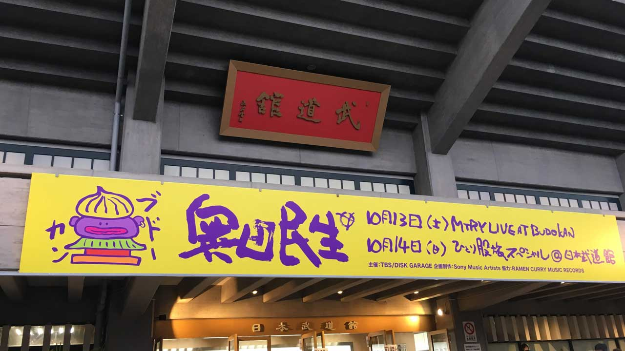 奥田民生MTRY LIVE AT BUDOKANの日本武道館看板の写真