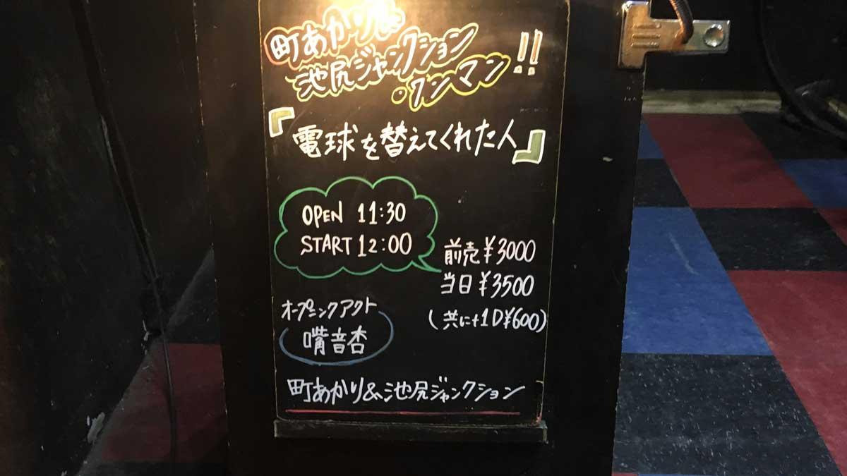 町あかり&池尻ジャンクション・ワンマンツアー「電球を替えてくれた人」の初日、渋谷7th floorに行ってきた