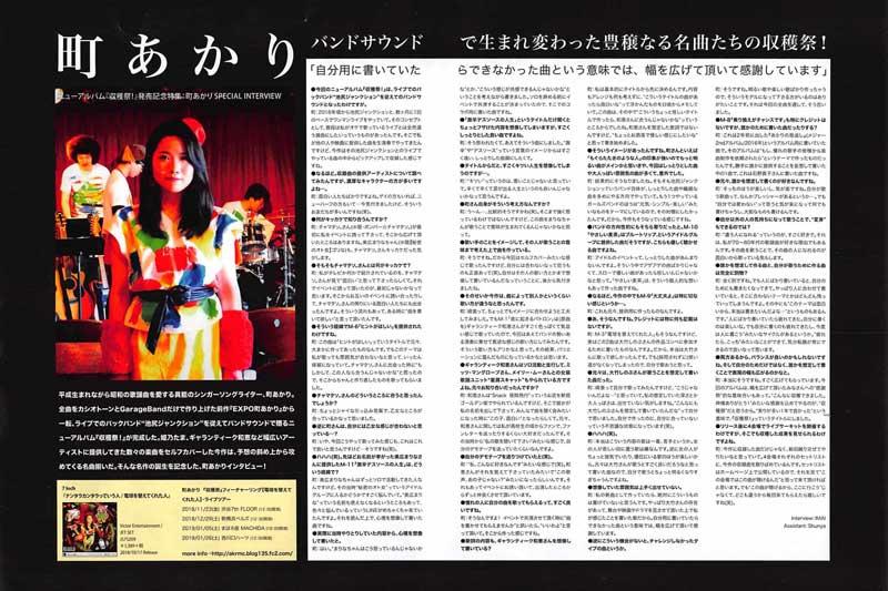 町あかり&池尻ジャンクション・ワンマンツアー「電球を替えてくれた人」の初日、渋谷7th floorで配られたフライヤー