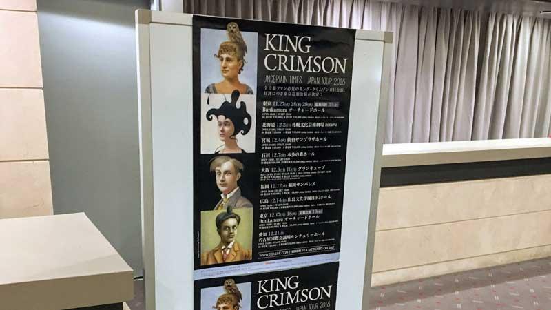 King Crimson 2018来日公演フライヤー