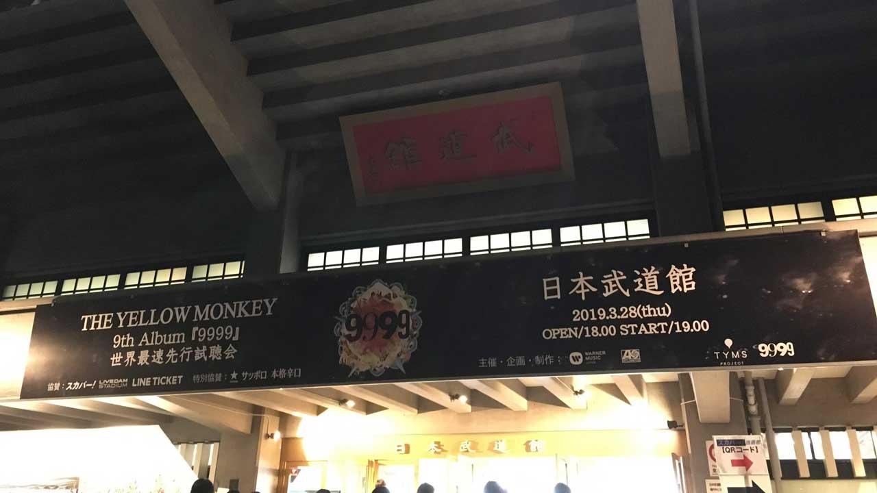 イエモンの19年ぶりのアウバム『9999』の世界最速先行試聴会at武道館の入り口の看板