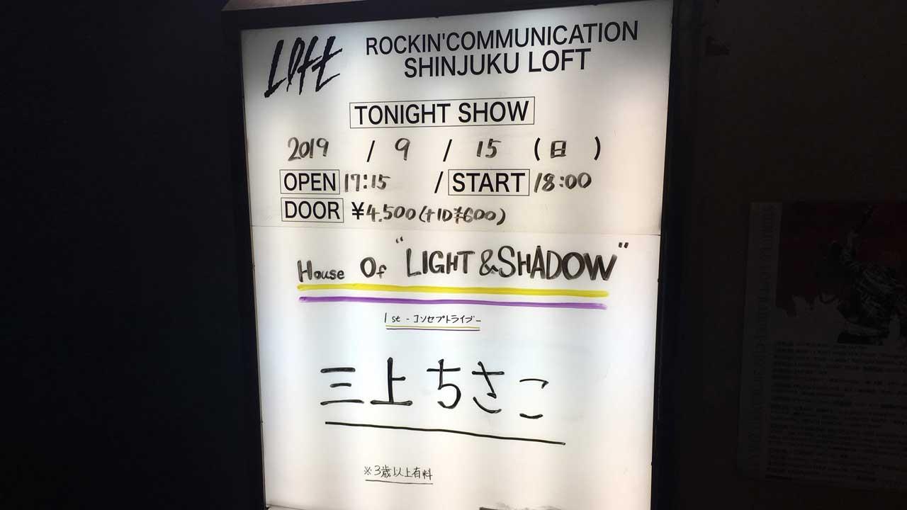 新宿ロフトで三上ちさこのライブを観てきた