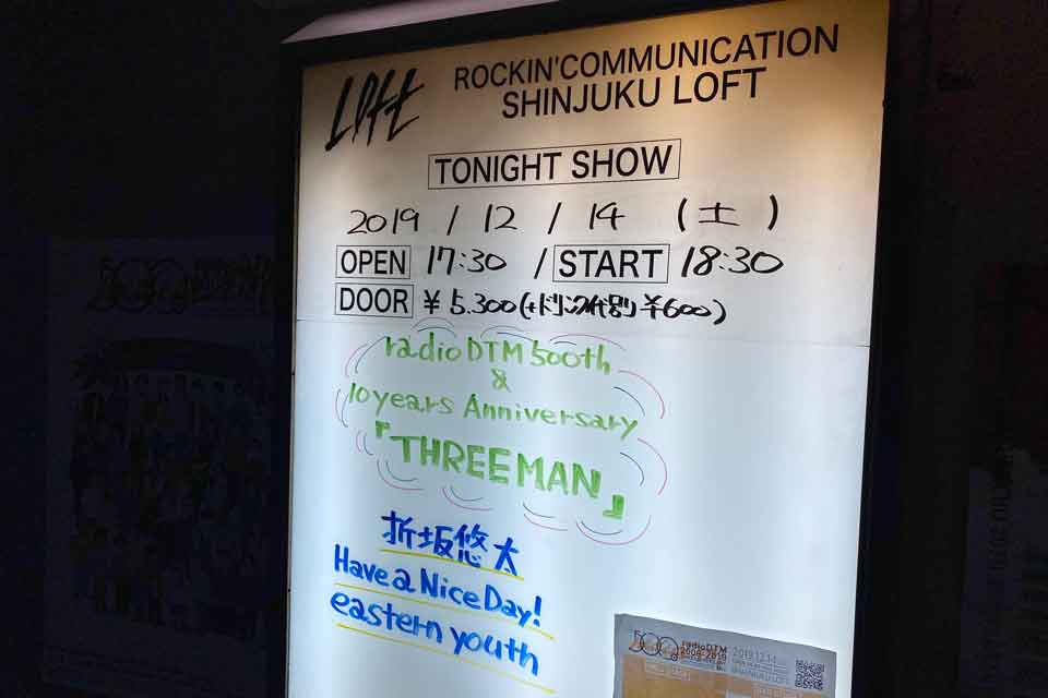 radioDTM 500th & 10years Anniversary 新宿LOFTの夜の部出演者一覧