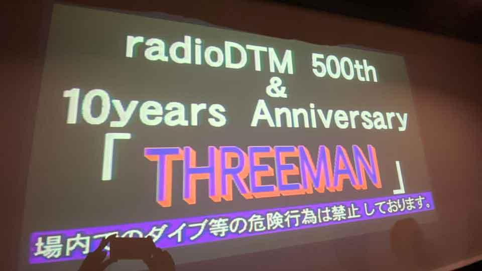 音楽Podcast番組「radioDTM」の配信500回と10周年を記念したアニバーサリーイベント。「radioDTM 500th & 10years Anniversary」に行ってきました