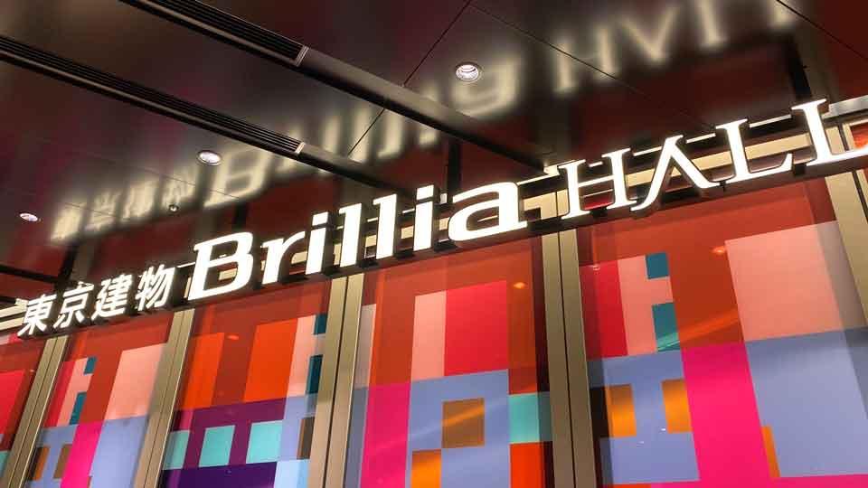 Somewhere, 1001 candlesというイベントで行った東京建物 Brillia HALLの入り口