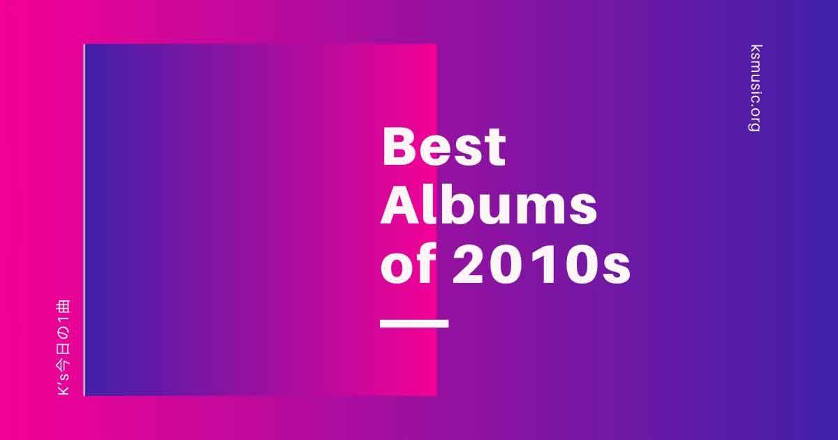 海外各音楽メディアが選ぶ2010年代のベストアルバム特集カバー画像