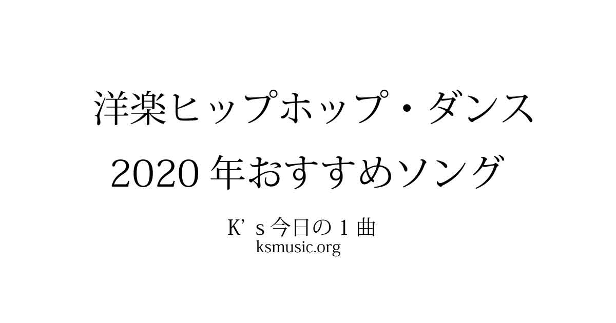 2020年のおすすめ洋楽曲 HIP HOP・R&B・Techno・House・Dance系