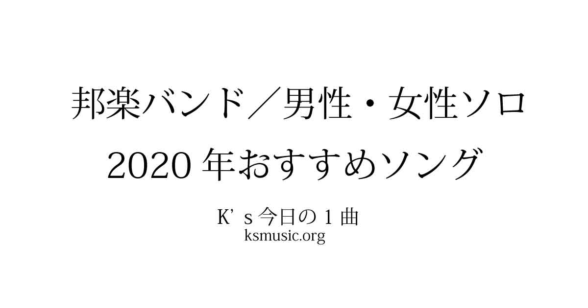 2020年のおすすめ邦楽曲 バンド・男性ソロ・女性ソロアーティスト