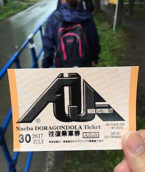 フジロック2017、ドラゴンドラ往復乗車券