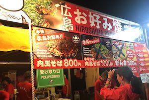 フジロック2017、Orange Cafeの広島お好み焼き肉玉そば