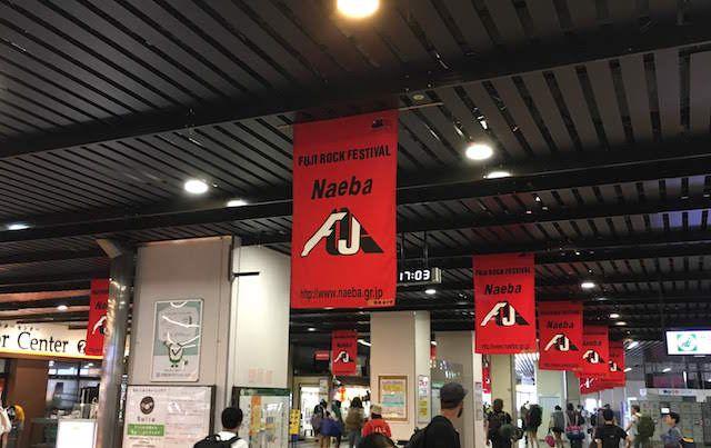 フジロック2018、前夜祭の日に英語湯沢駅に着いた