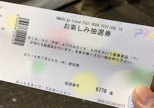 フジロック2018、前夜祭お楽しみ抽選券