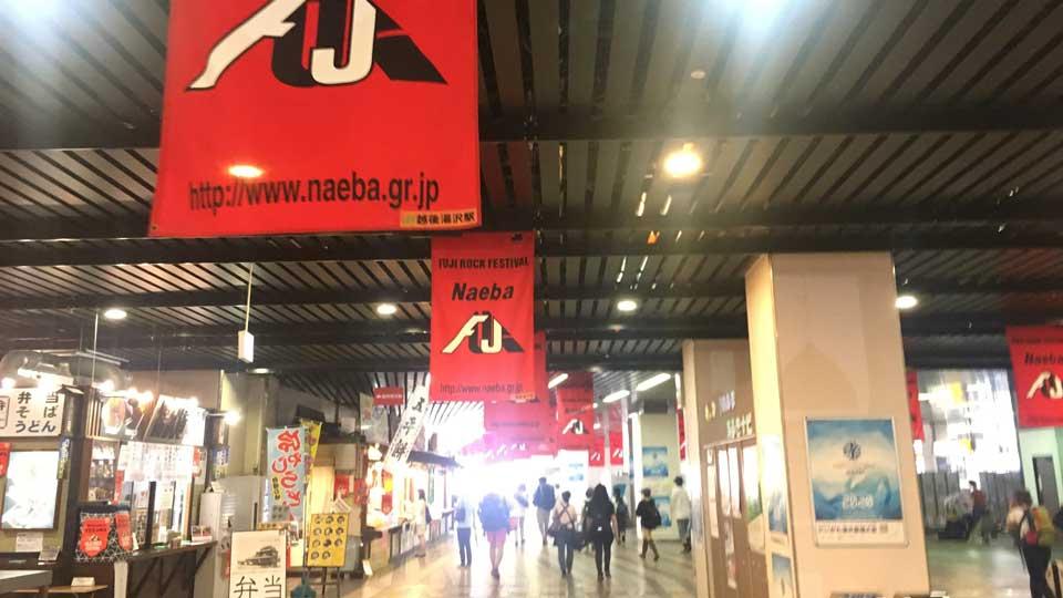 フジロック2019、越後湯沢駅