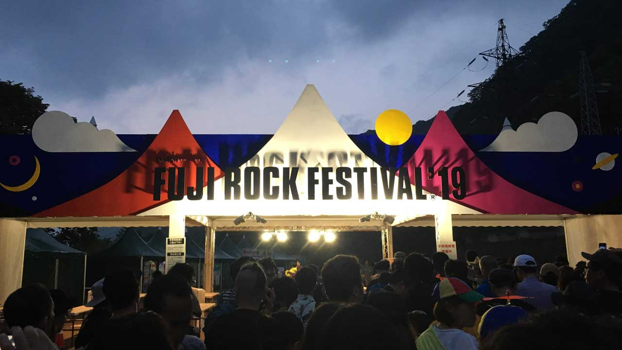 フジロック2019前夜祭入場ゲート