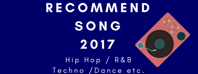 2017年のおすすめ洋楽曲 HIP HOP・R&B・Techno・House・Dance系