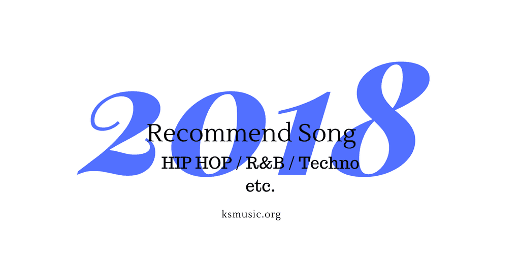 2018年のおすすめ洋楽曲 HIP HOP・R&B・Techno・House・Dance系