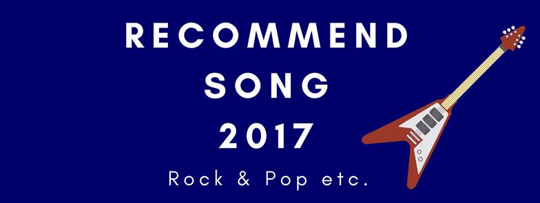 2017年のおすすめ洋楽曲 ROCK・POP系
