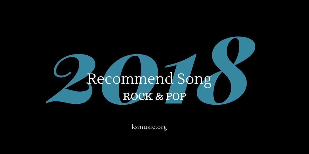 2018年のおすすめ洋楽曲 ROCK・POP系