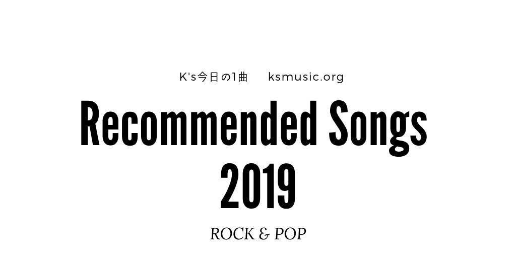 2019年のおすすめ洋楽曲 ROCK・POP系