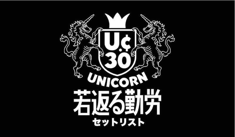 ユニコーン ツアー2017「UC30 若返る勤労」セットリスト