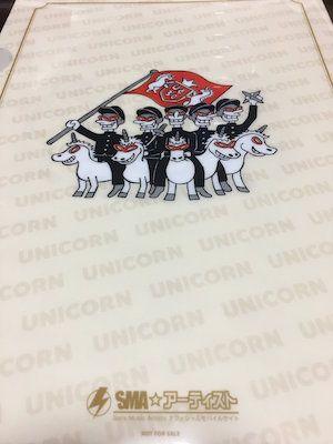 ユニコーン ツアー2017「UC30 若返る勤労」特典のクリアファイル