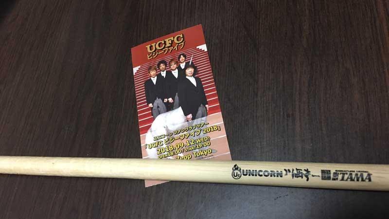ユニコーン 「UCFC ビジーファイブ 2018」のzepp tokyo公演で川西幸一さんの投げたドラムスティックをゲットしました