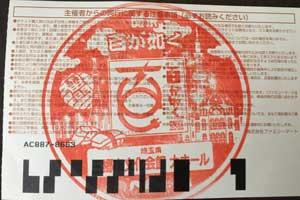 ユニコーン100周年ツアー「百が如く」三郷市文化会館の御朱印