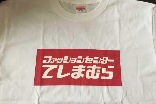 ユニコーン100周年ツアー「百が如く」ツアーグッズのてしまむらTシャツ