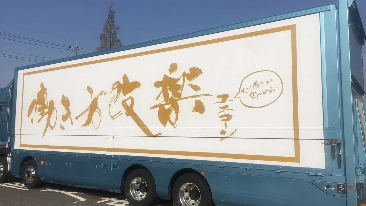 ユニコーン100周年ツアー「百が如く」三郷市文化会館の会場にあったツアートラック
