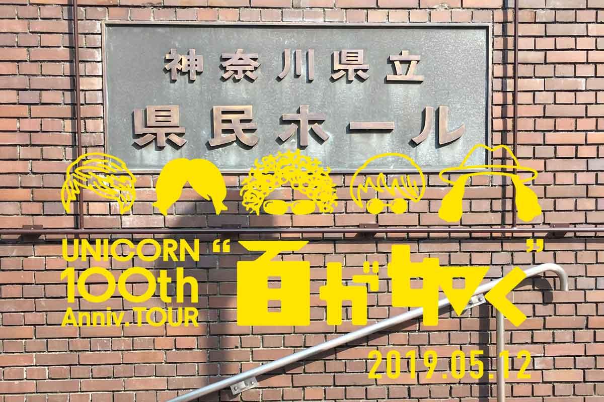 ユニコーン100周年ツアー「百が如く」神奈川県民ホールの入り口AR加工