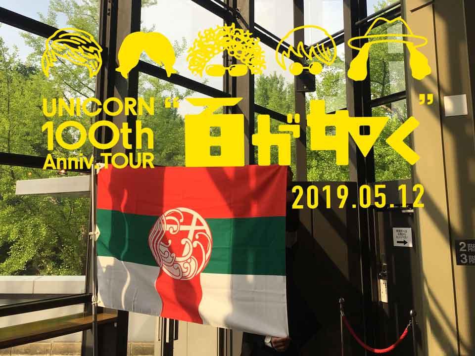 ユニコーン100周年ツアー「百が如く」神奈川県民ホールに飾られた奥田民生フラッグ、AR加工