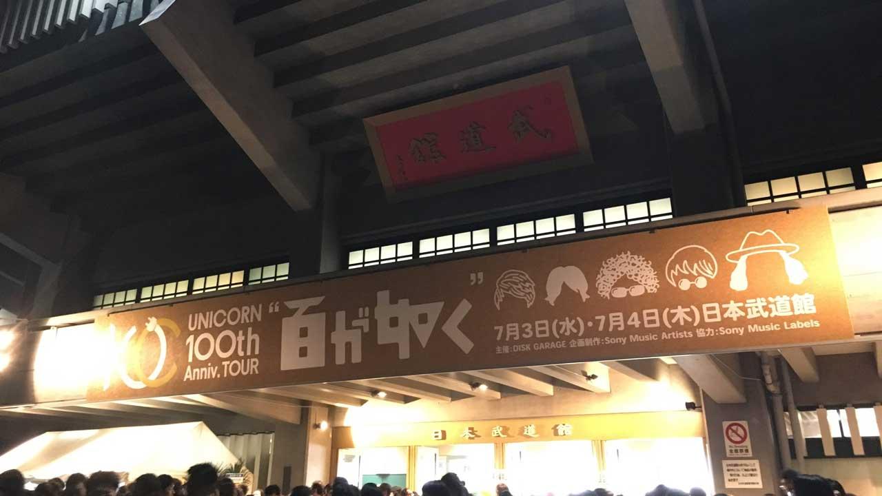 ユニコーン100周年ツアー「百が如く」日本武道館公演初日の入り口看板